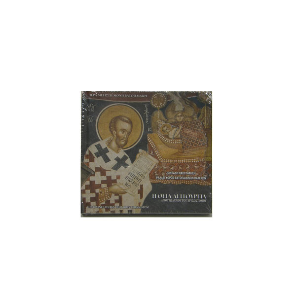 Divine Liturgy - Double Cd