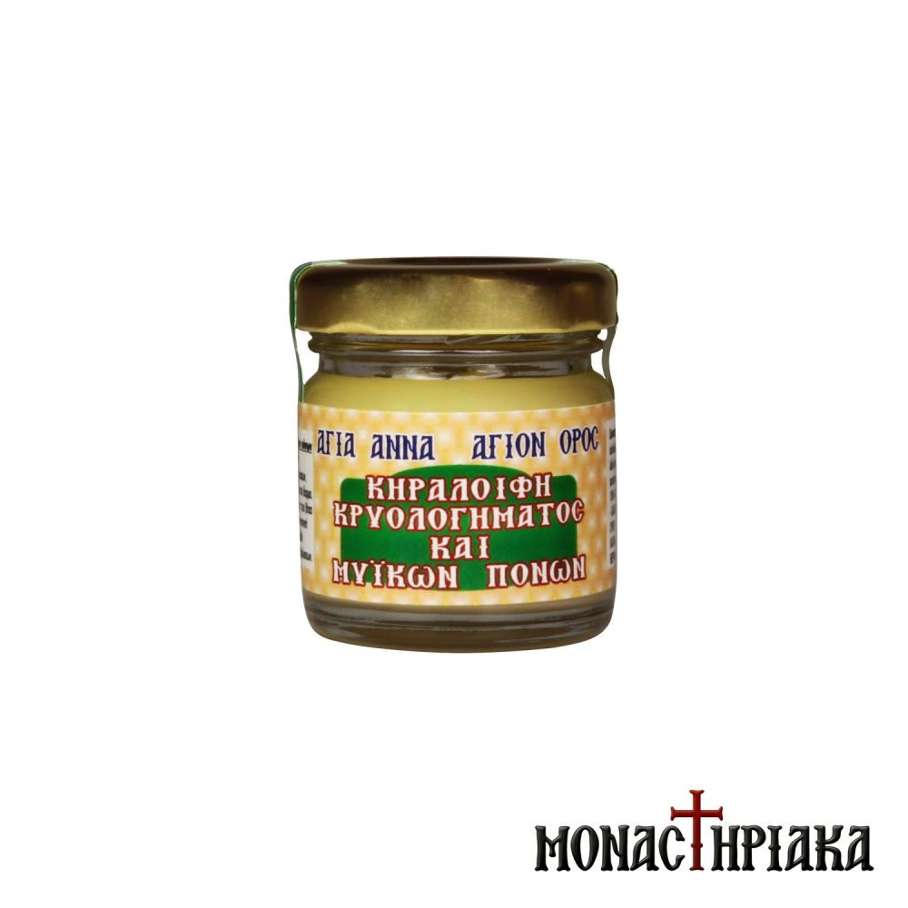 Beeswax Cream for Common Cold & Muscle Pain of the Holy Cell of the Presentation of the Virgin Mary
