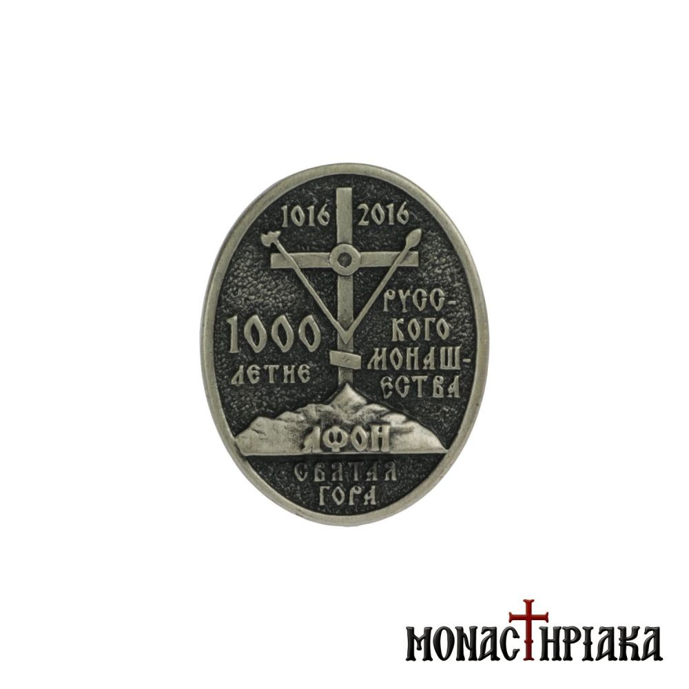 Commemorative Lapel Pin - The Millennium of Slavs on Mount Athos