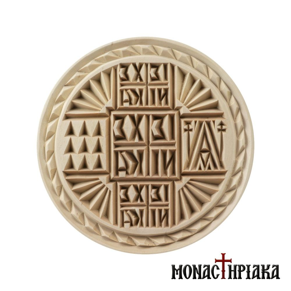 Holy Bread Seal Prosphora 18 cm
