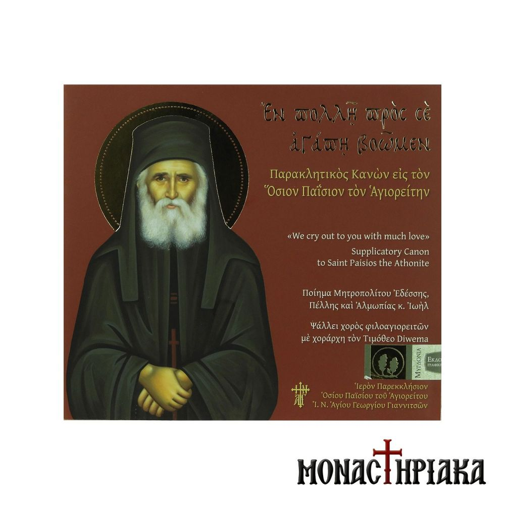 Paraklitikos Kanon of Saint Paisios of Mount Athos