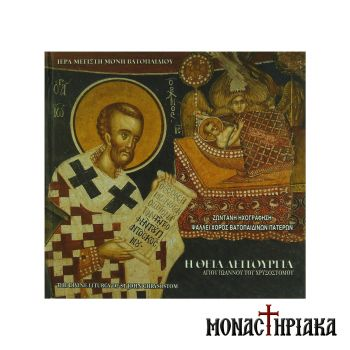 Divine Liturgy Double Cd