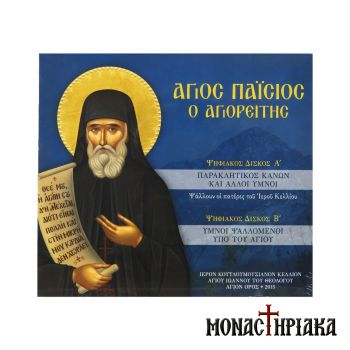 Elder Paisios the Athonite (CD)