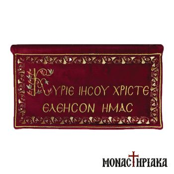 "Embroidery ""Κύριε Ιησού Χριστέ Ελέησον Ημάς"""