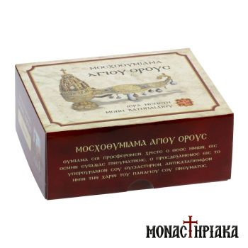 Frankincense Holy Great Monastery Vatopedi - 500 gr