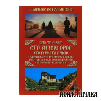From Tibet... To Mount Athos...To Elder Paisios