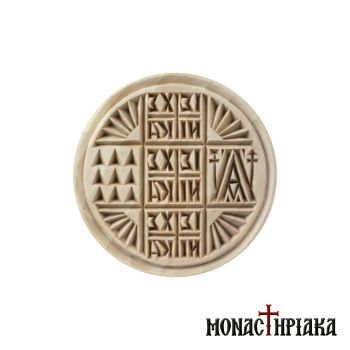 Holy Bread Seal Prosphora 14 cm