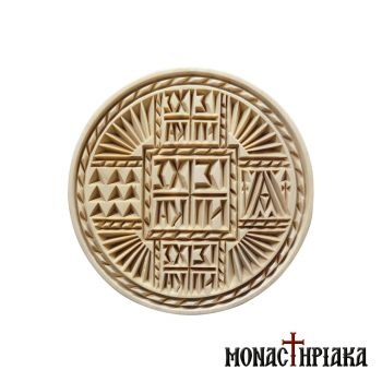 Holy Bread Seal Prosphora 16cm