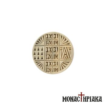 Holy Bread Seal Prosphora 8 cm