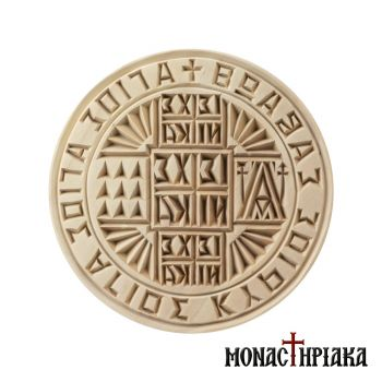 Holy Bread Seal Prosphora Savaoth