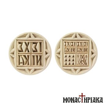 Holy Bread Seal Prosphora Zigia