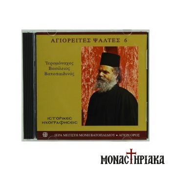Mount Athos Chanters 6