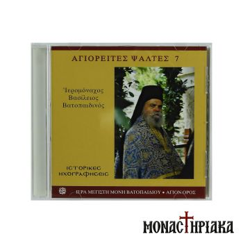 Mount Athos Chanters 7