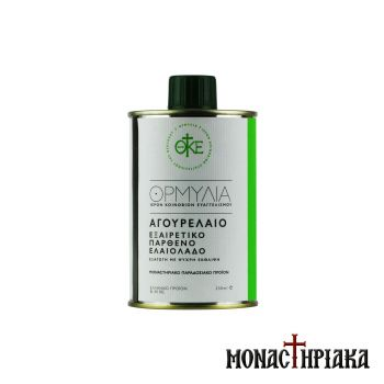 Ormylia - Early Harvest Olive Oil of the Holy Monastery of the Annunciation of Theotokos - 250 ml