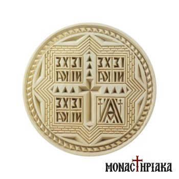 Presanctified Liturgy Holy Bread Seal Prosphora