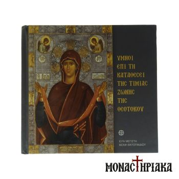 Psalms to the Holy Belt of Theotokos