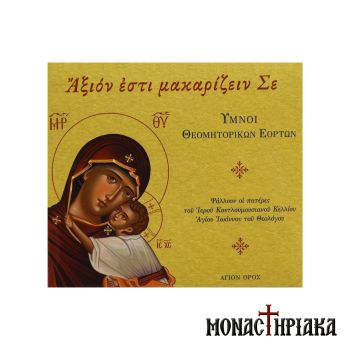 Psalms to Theotokos Axion Esti