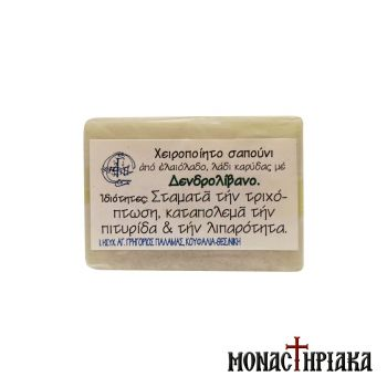 Rosemary Soap Holy Monastery of St. Gregory Palama