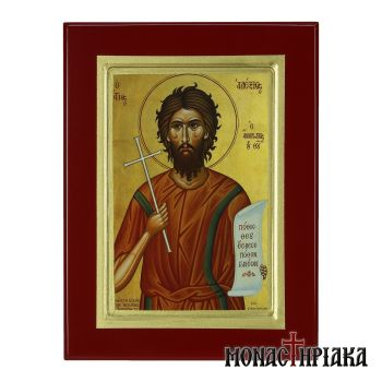 "Saint Alexius ""The Man of God """