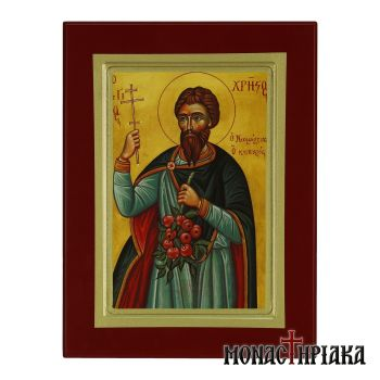 Saint Christos the Gardener