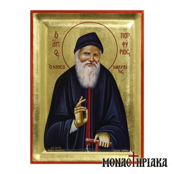 Saint Porphyrios of Kavsokalyvia