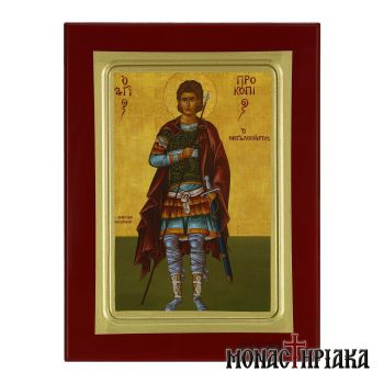 Saint Procopius the Great Martyr