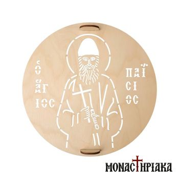 Seal for Koliva with Saint Paisios