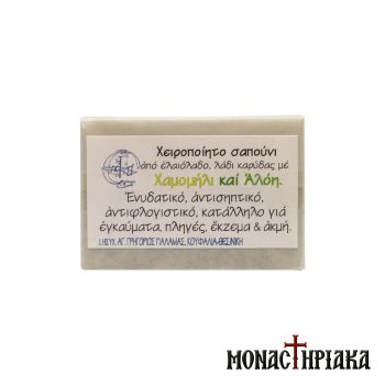 Soap with Chamomile & Aloe Holy Monastery of St. Gregory Palama