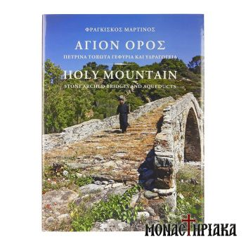 Stone Arched Bridges and Aqeducts of Mount Athos