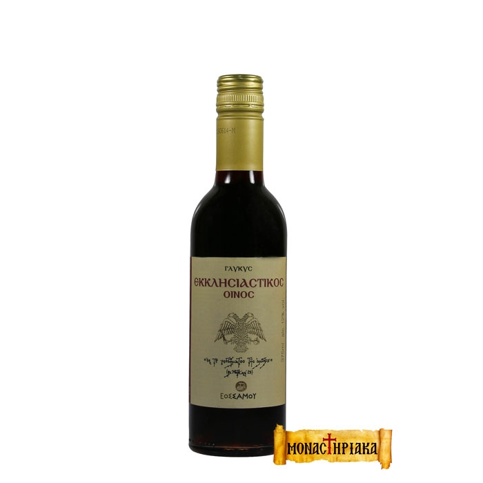 Holy Communion - Eucharist Wine - Samos (Nama) (375 ml)