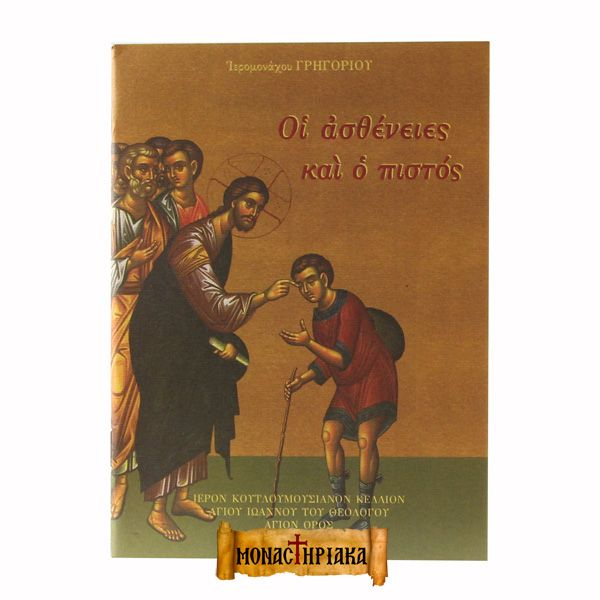The Diseases & the Faithful (in Greek)