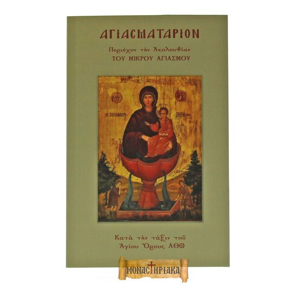Agiasmatarion ( In Greek)