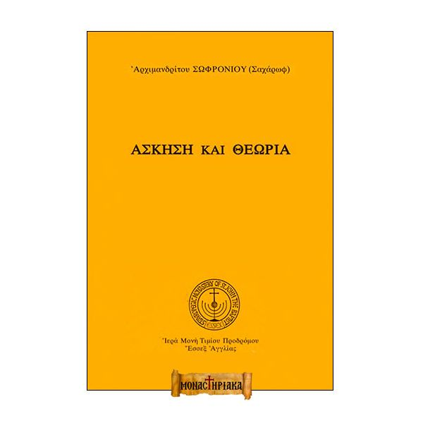 Practice and Theory (in Greek) (H. M. of Essex)