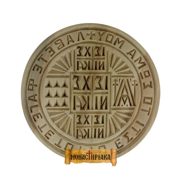 Holy bread Seal - Prosphora -