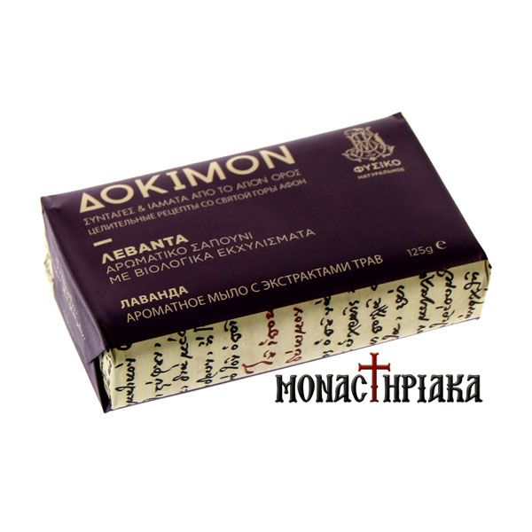 Scented Soap Lavender - Holy Monastery Vatopedi