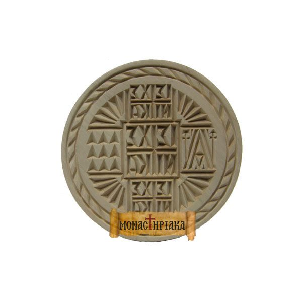 Holy bread Seal - Prosphora - 18 cm (Saint Basil Skete)