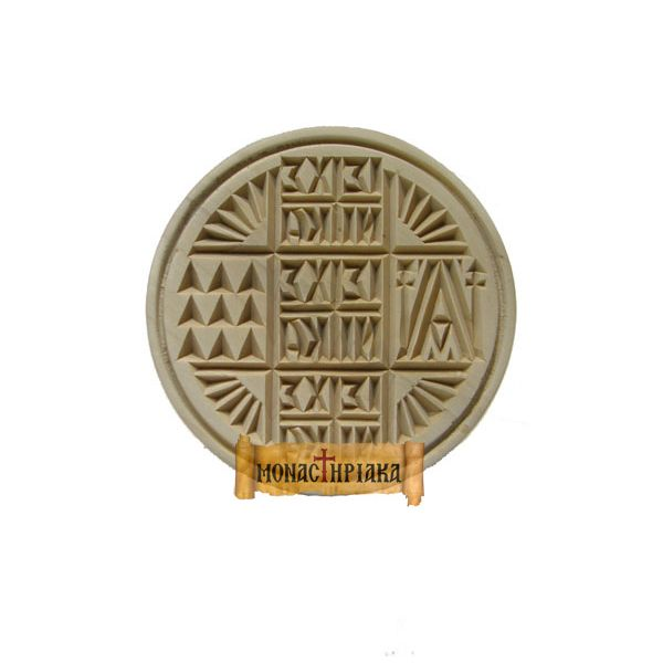 Holy bread Seal - Prosphora - 14 cm (Saint Basil Skete)