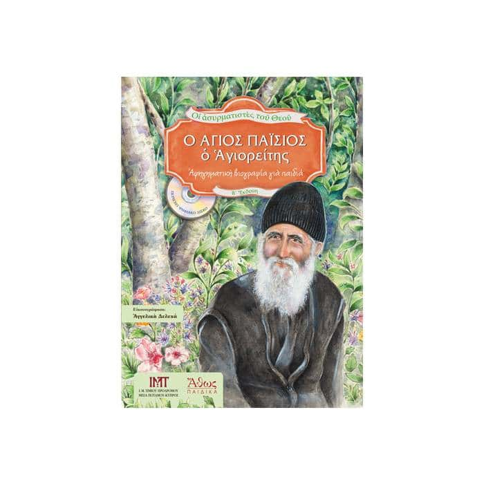 Saint Elder Paisious the Athonite.Narrative Biography for Kids