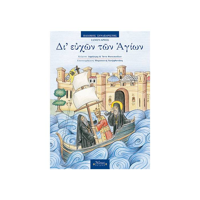 Book of saints for kids 1 - January