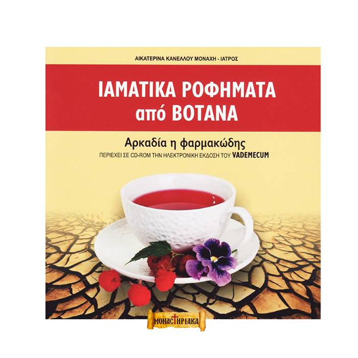 Healing Beverages from Herbs with CD (in Greek)