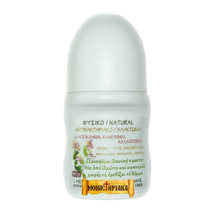 Natural Deodorant Emulshion - Holy Monastery of St. Gregory Palamas