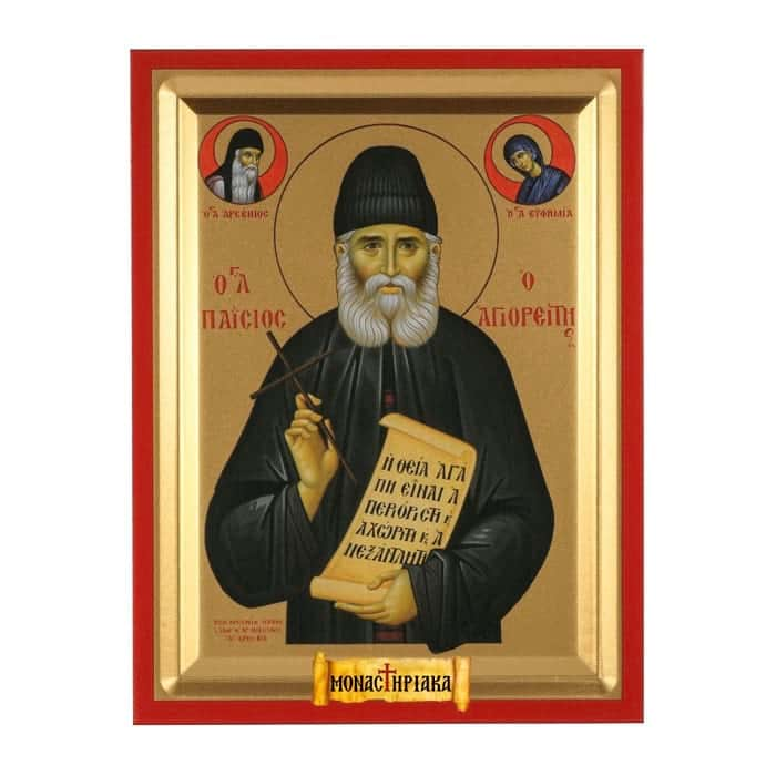 Saint Elder Paisious the Athonite - Serigraph  (01 mep 03)